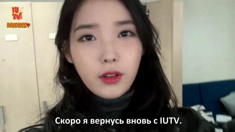 [IUHOLICS] IUTV EP1 — Выступление с 'When Would It Be' на Inkigayo [рус.саб]