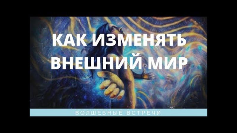 Лилия Карипанова Как изменять внешний мир не влияя на него
