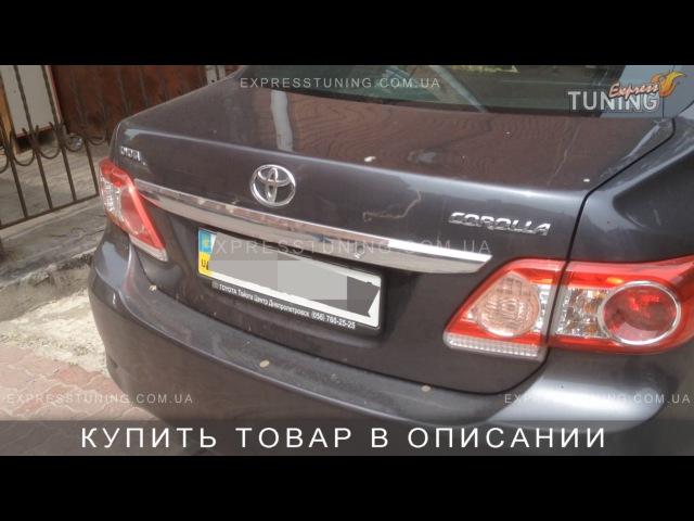 Хром на багажник Тойота Королла 10 Е150 Хром накладка над номером Toyota Corolla X E150 Tuning