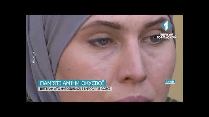 В Одесі вшанували пам'ять ветерана АТО і одеситки Аміни Окуєвої