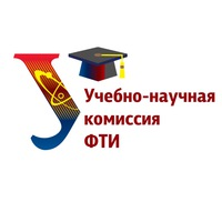 Логотип Учебно-научная комиссия ФТИ