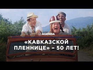 Фильму Кавказская пленница – 50 лет