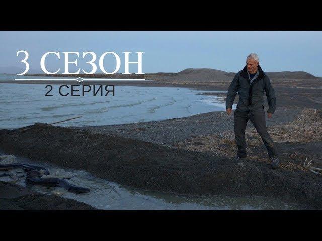 Речные Монстры 3 сезон 2 серия Гигантский угорь