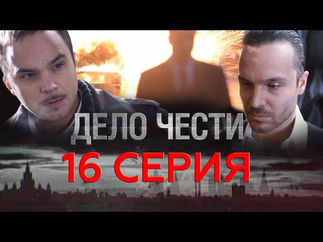 Дело чести 16 серия 2013