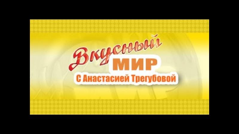 ★Группа Киномир Кавказ ★ Вкусный мир Даргинская кухня