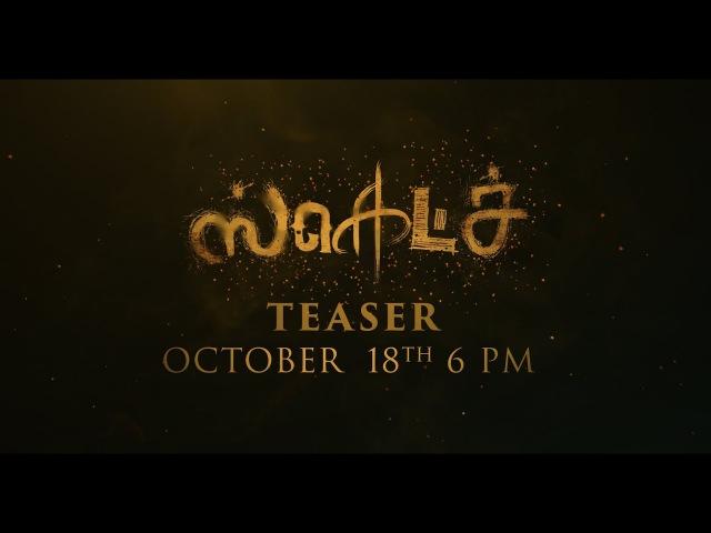 Sketch Official Teaser Promo Chiyaan Vikram Tamannaah Vijay Chandar