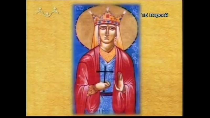 Кетевань, царица Кахетинская, cвятая великомученица