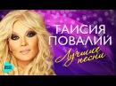 ТАИСИЯ ПОВАЛИЙ - Лучшие песни Все хиты. Best Hits Super Music.