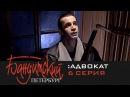 Бандитский Петербург 2 Адвокат 6 Серия