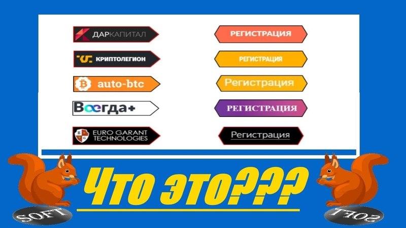 Разбираем сервисы Всегда плюс, Криптолегион, Дар капитал, auto bitc, euro garant technologies