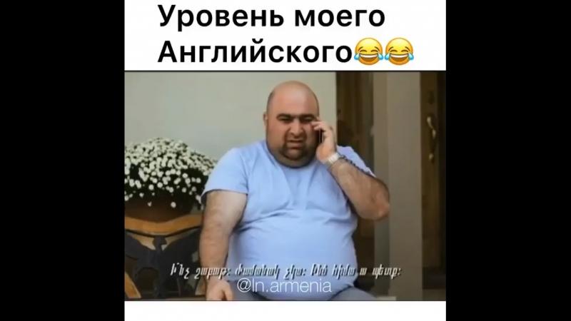 Уровень моего английского ОдноКавказцы