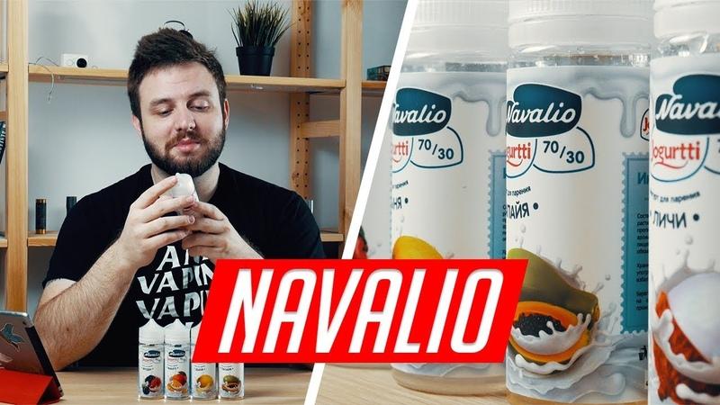 Navalio - свежие летние йогурты!