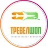 Отдых с TRAVELSHOP| Туристическое агентство