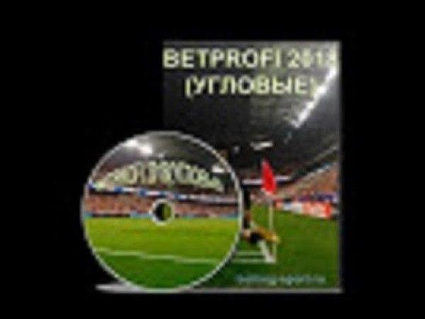 Программа BETPROFI 2018 На Угловые
