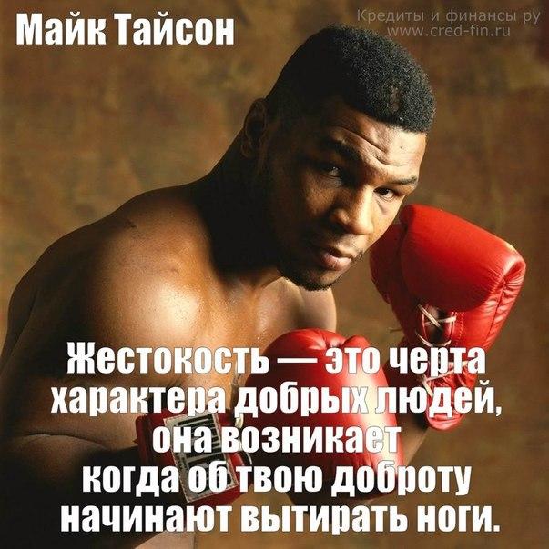 уверены, кто-то мотивирующие картинки про бокс понимаю падлы