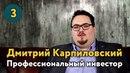 Дмитрий Карпиловский История про 2000 Биткоинов Как купить еду за Bitcoin Что такое майнинг