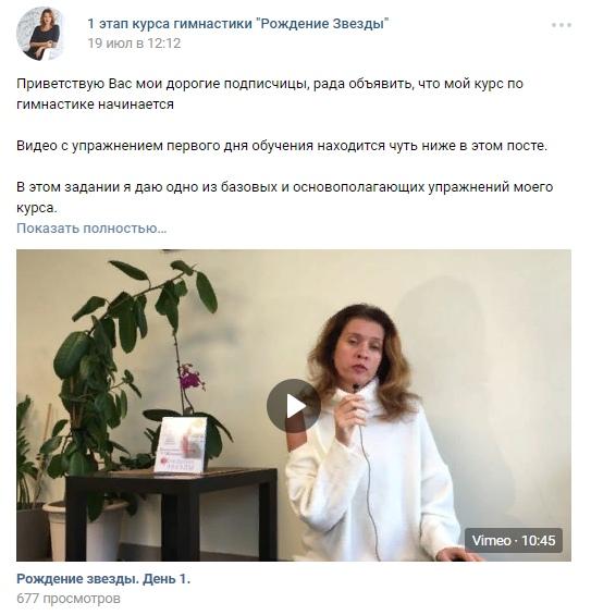 Лиды по 24 рубля для онлайн-курса женской гимнастики, изображение №6