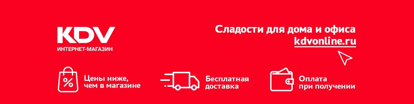Kdv Интернет Магазин Нижний
