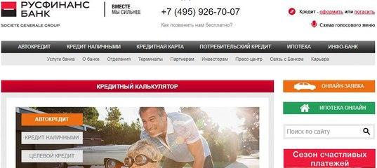 Помощь в кредите без предоплаты с плохой кредитной историей екатеринбург