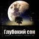 Deep Sleep Hypnosis Masters - Музыка для сна