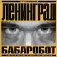 Ленинград - Замечательный мужик меня вывез в ....