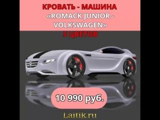 """Детская объемная 3d кровать-машина """"Romack Junior - Volkswagen"""". Мебель. Интернет-магазин """"Лйтик"""""""
