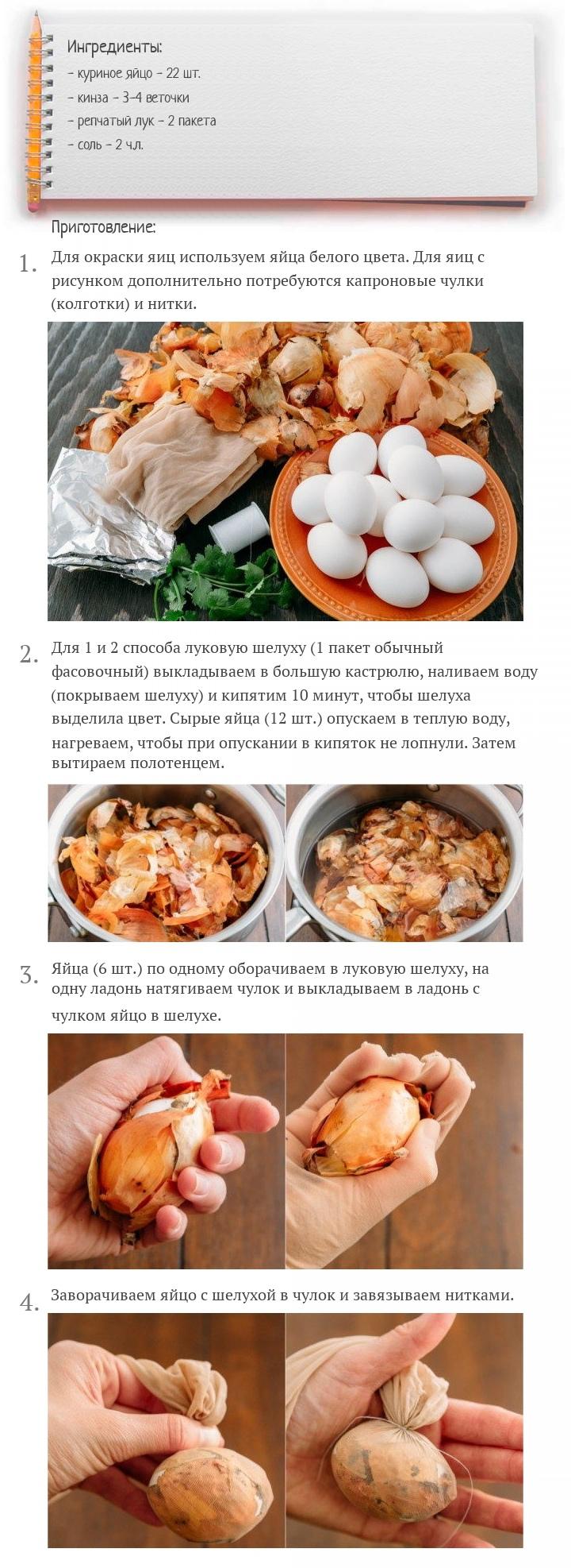 Пасхальные яйца в луковой шелухе 3 способа, изображение №2