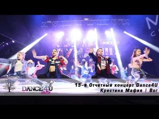 15-й Отчетный концерт Dance4U   Кристина Мафия   Вог