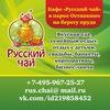 Chay Russky