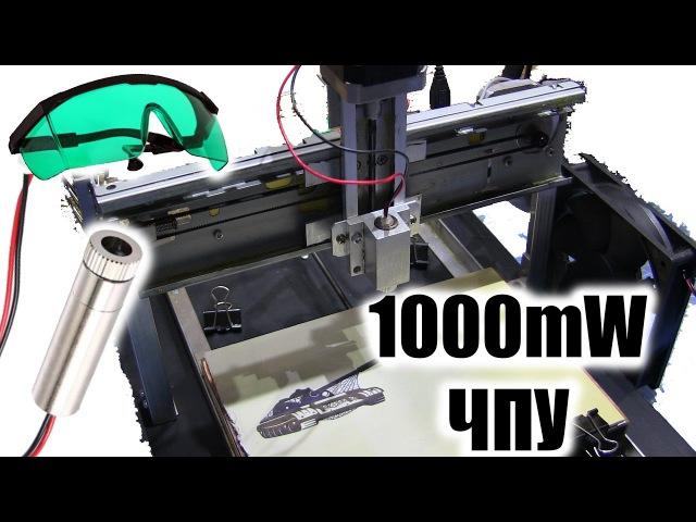 Лазер 1000mW 405Nm Лазерная ЧПУ гравировка
