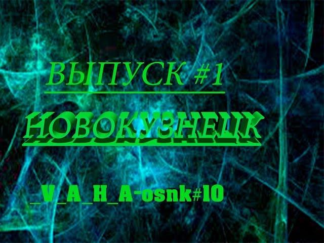 V A H A osnk 10 Выпуск 1