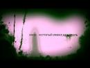 Зомби квест 8 аниматоры