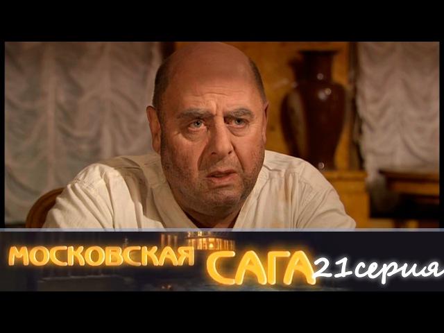 Московская сага 21 серия