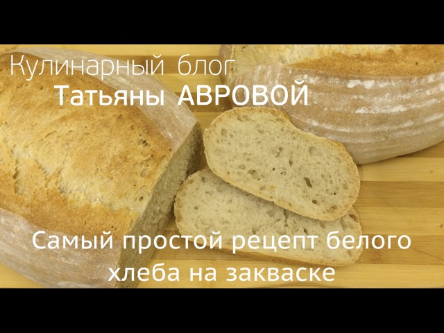 Самый простой рецепт белого хлеба на закваске The easiest recipe for white bread at sourdough