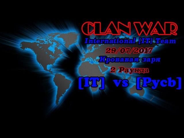 CW [IT] vs [Pycb] - Кровавая Заря 2 раунда 29.07.17