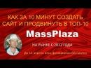 Как за 10 минут cоздать сайт на MassPlaza