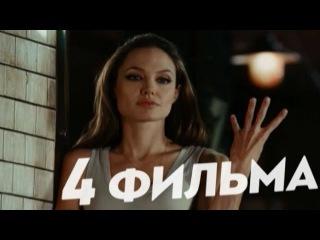 Анджелина Джоли на СТС