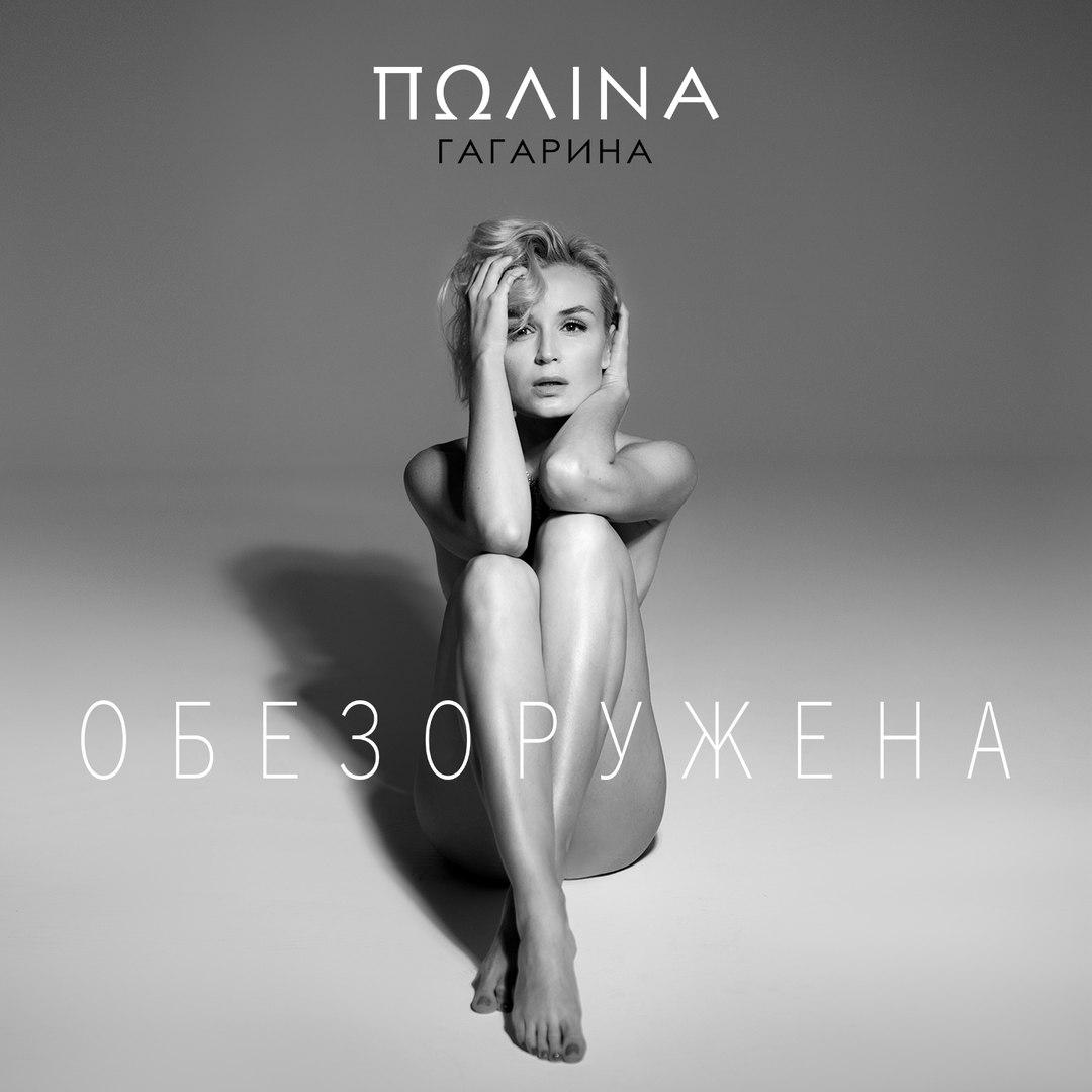Полина Гагарина, Москва - фото №5