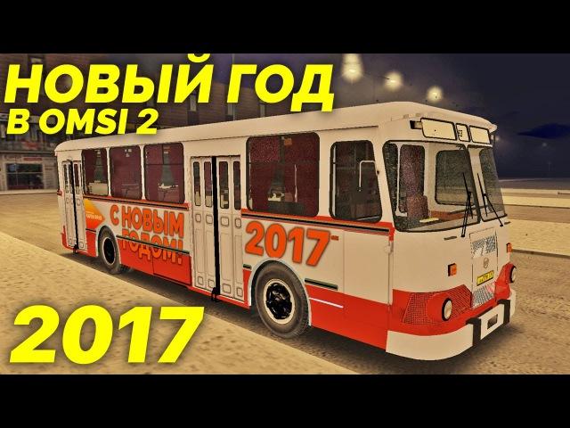 OMSI 2 Новогодний рейс на ЛиАЗ 677М Москва