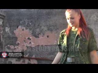 """Несломленная ополченка """"Рыжая"""" на руинах своего дома. Опубл. 4 августа 2015 г"""