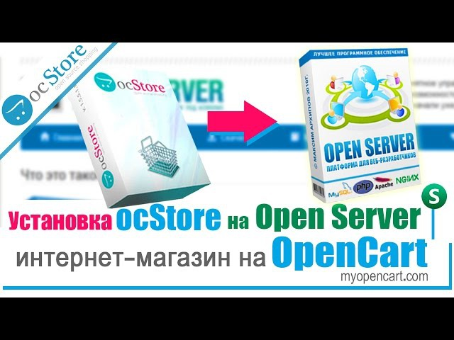 Интернет магазин на Opencart. Установка ocStore на Open Server
