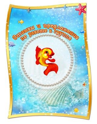 Картинки для оформления группы золотая рыбка