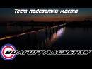 Волгоградсверху - тест подсветки моста через Волгу