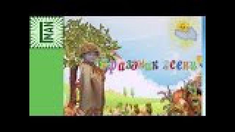 ПРАЗДНИК ОСЕНИ В ДЕТСКОМ САДУ Аutumn Festival Развлечение для Детей for Kids