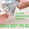 Служба ФинПомощи кредит под залог