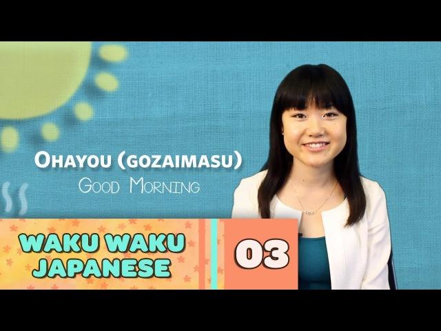Waku Waku Japanese Language Lesson 3 Greetings