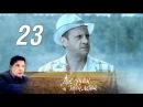 Две зимы и три лета 23 серия Драма экранизация 2013 @ Русские сериалы