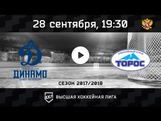 """Динамо"" СПб   - ""Торос"" Нефтекамск"