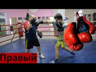 Правый Прямой В Боксе. Прямой Удар Дальней Рукой от Владимира Панфилова
