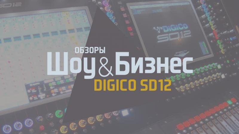 Новый пульт Digico Sd12 на XI Конференции прокатчиков Самара 2017
